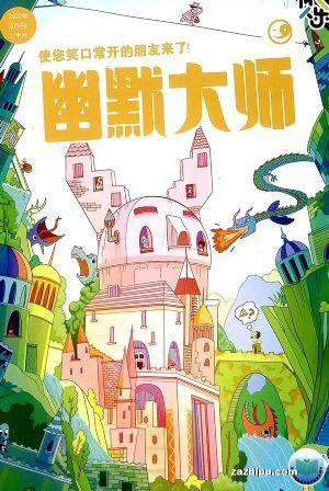 幽默大师(1年共12期)(杂志订?#27169;?
