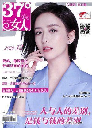 37度女人(1季度共3期)(杂志订阅)