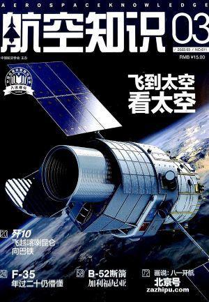 航空知识(1季度共3期)(杂志订阅)