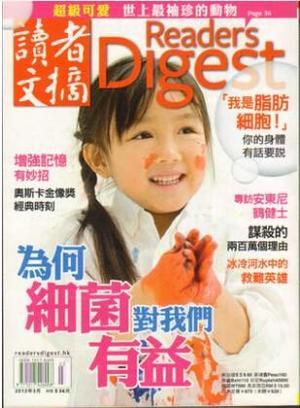 读者文摘中文版�港版��中文繁体��1年共12期��杂志订?#27169;?