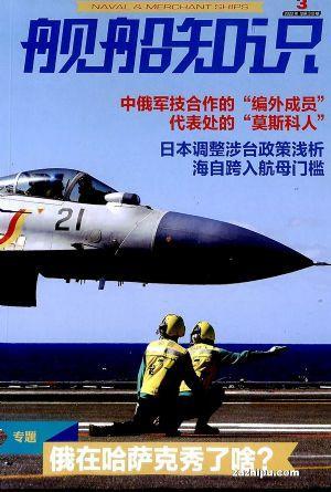 舰船知识(1季度共3期)(杂志订阅)