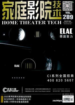 家庭影院技术(1年共12期)(杂志订阅)
