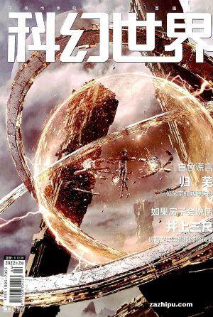 科幻世界(1年共12期)(杂志订阅)