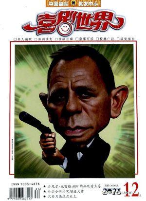 喜劇世界經典版(1年共12期)(雜志訂閱)