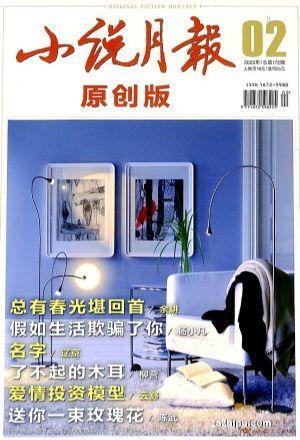 小说月报原创版(1季度共3期)(杂志订阅)