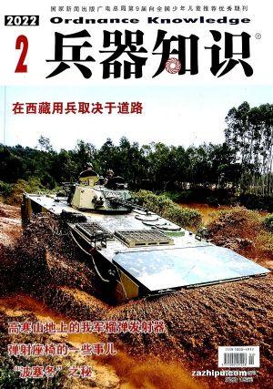 兵器知识(半年共6期)(杂志订阅)