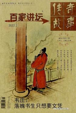 百家讲坛(1年共12期)(大发快3官方网订阅)