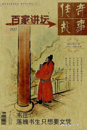 百家讲坛(1季度共3期)(杂志订阅)