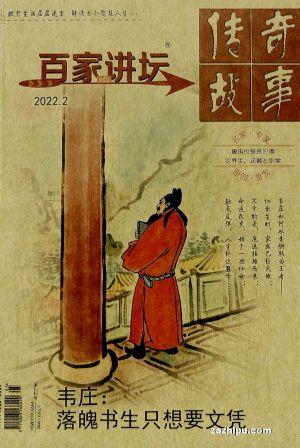 百家讲坛(半年共6期)(杂志订阅)