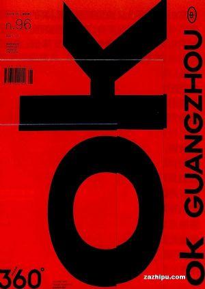 Design360°觀念設計雜志(半年共3期)(雜志訂閱)