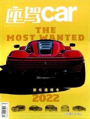 时尚座驾(1季度共3期)(杂志订阅)