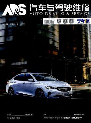 汽车与驾驶维修(汽车版)(半年共6期)(杂志订阅)