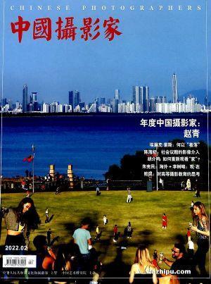 中國攝影家(1年共12期)(雜志訂閱)
