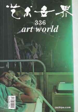 艺术世界(1年共12期)(杂志订阅)
