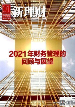 新理财(公司理财)(半年共6期)(杂志订阅)