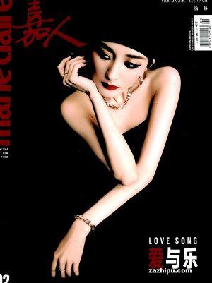 嘉人(1年共12期)(杂志订阅)