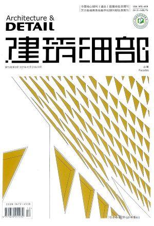 建筑细部(半年共3期)(杂志订阅)