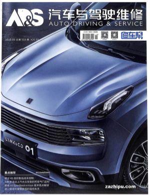 汽车与驾驶维修(维修版)(1年共12期)(杂志订阅)