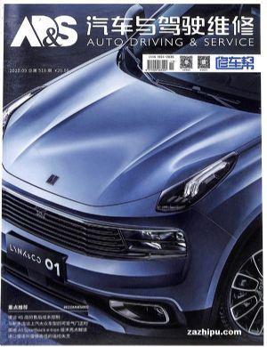 汽车与驾驶维修(维修版)(半年共6期)(杂志订阅)