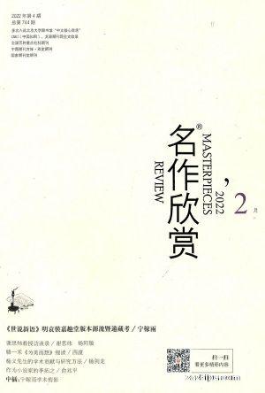 名作欣赏(鉴赏版)(1季度共3期)(杂志订阅)