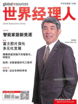 世界经理人中文版(港版)(1年共12期)(杂志订阅)