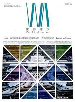世界建筑(1年共12期)(大发快3官方网订阅)