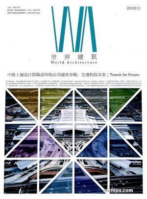 世界建筑(半年共6期)(杂志订阅)