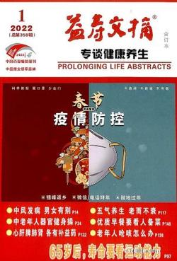 益寿文摘(1年共24期)(大发快3官方网订阅)