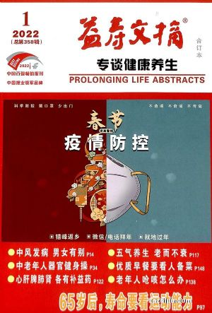 益寿文摘(1季度共6期)(杂志订阅)