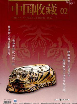 中國收藏(1年共12期)(雜志訂閱)