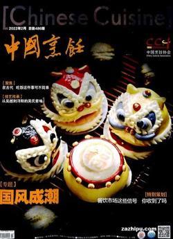 中国烹饪(1年共12期)(大发快3官方网订阅)