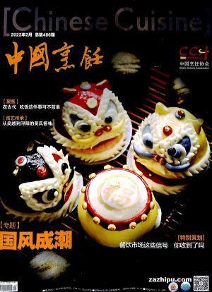 中國烹飪(1季度共3期)(雜志訂閱)