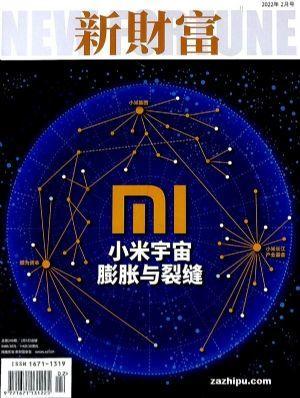 新财富(1季度共3期)(杂志订阅)
