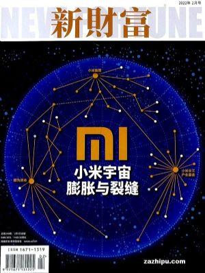 新财富(半年共6期)(杂志订阅)