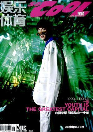 so cool 搜酷(1年共12期)(杂志订阅)