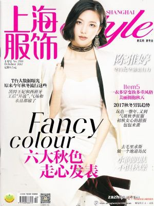 上海服饰(半年共6期)(杂志订阅)