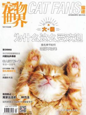 宠物世界(猫迷)(1年共12期)(杂志订阅)