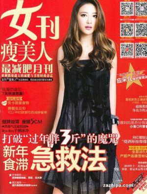 女刊 瘦美人(1年共4期)(杂志订阅)