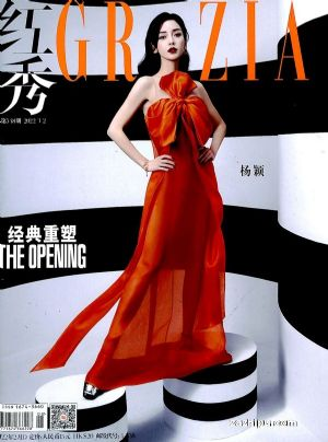 红秀grazia(1年共50期)(杂志订阅)