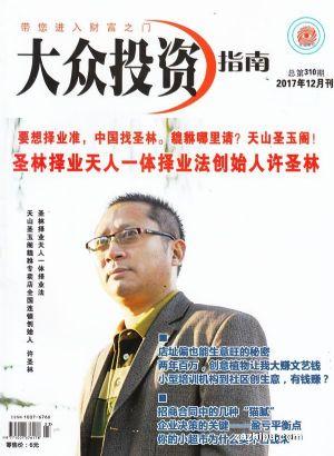 大众投资指南(1季度共3期)(杂志订阅)