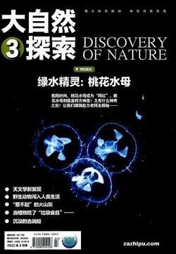 大自然探索(1年共12期)(�s志��)