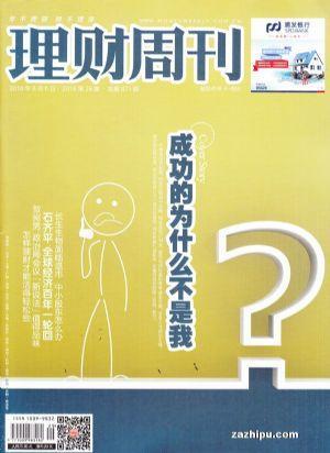 理财周刊(1年共50期)(杂志订阅)