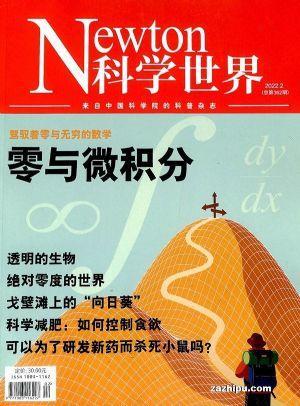 Newton科學世界(1年共12期)(雜志訂閱)