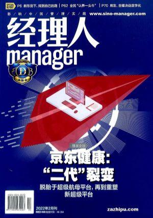 经理人(1年共12期)(杂志订阅)
