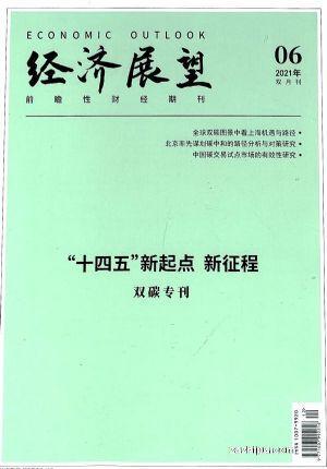经济展望(半年共3期)(杂志订阅)