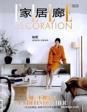 家居廊(1季度共3期)(杂志订阅)