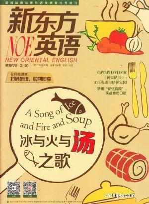 新东方英语(1年共12期)(杂志订阅)北京新东方教育科技集团权威出版
