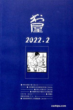 书屋(1年共12期)(杂志订阅)