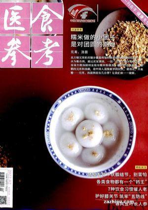 医食参考(1季度共3期)(杂志订阅)