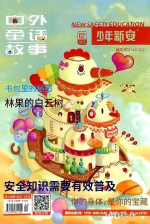 中外童话故事 乐读(原:小读者文萃)(半年共6期)(杂志订阅)